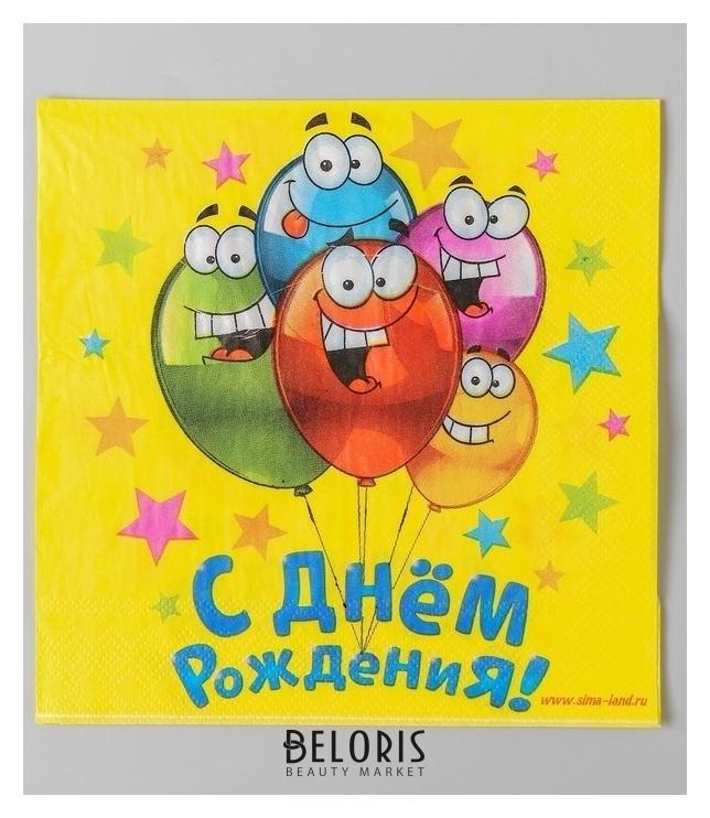 Набор бумажных салфеток «С днём рождения», 33х33, 20 шт. Страна Карнавалия