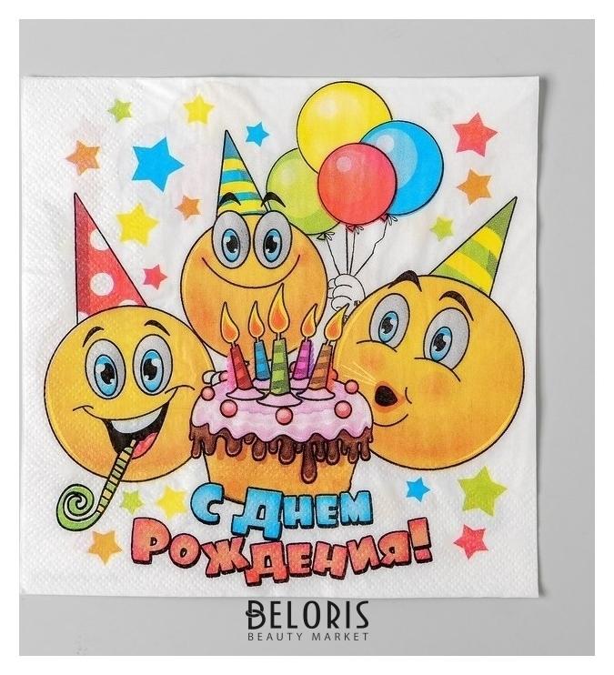 Набор бумажных салфеток «С днём рождения», смайлики и торт, 33х33, 20 шт. Страна Карнавалия
