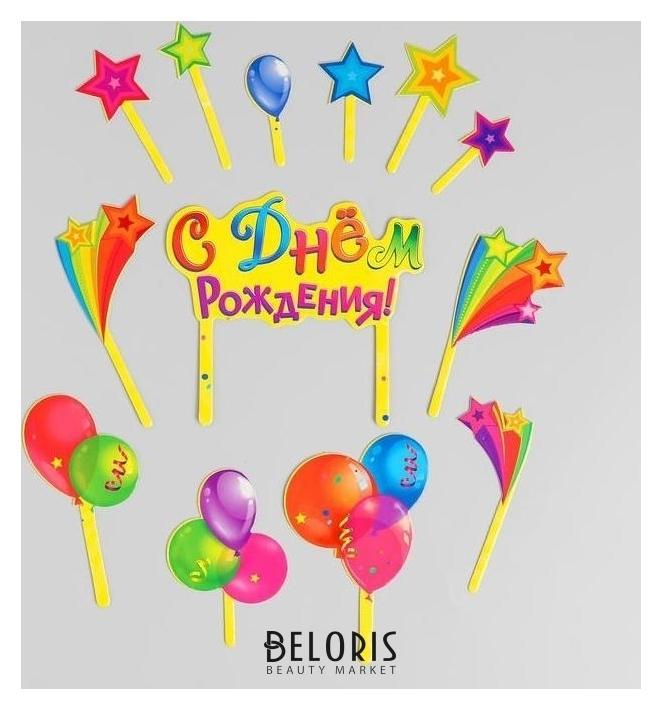 Набор для украшения торта «С Днём Рождения! Шарики» Страна Карнавалия