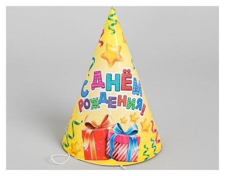Колпак бумажный «С Днём Рождения», серпантин и подарки, набор 6 шт.  Страна Карнавалия