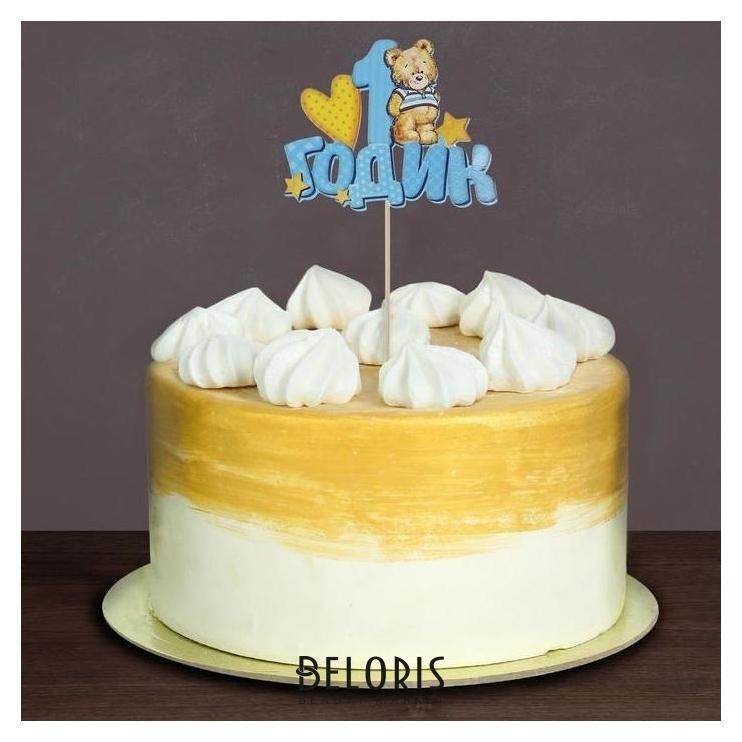 Топпер в торт «1 годик», малыш Страна Карнавалия
