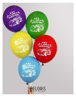 Шар воздушный С Днём Рождения!, тачка, 12, набор 25 шт. Страна Карнавалия