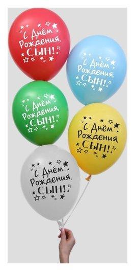 """Шар воздушный 12""""""""с днём рождения, сын"""", набор 5 шт.  Страна Карнавалия"""