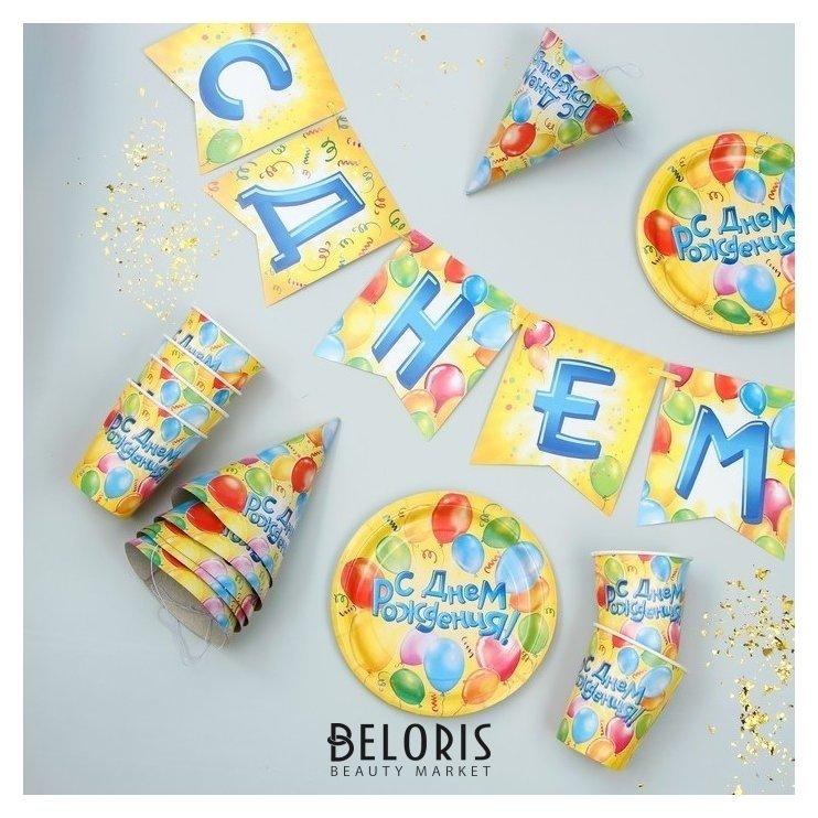 Набор бумажной посуды «С днём рождения», воздушные шары, 6 тарелок, 6 стаканов, 6 колпаков, 1 гирлянда Страна Карнавалия