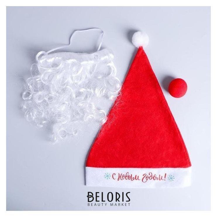 Карнавальный набор взрослый «Новогодний Дед Мороз» колпак, борода, нос Страна Карнавалия