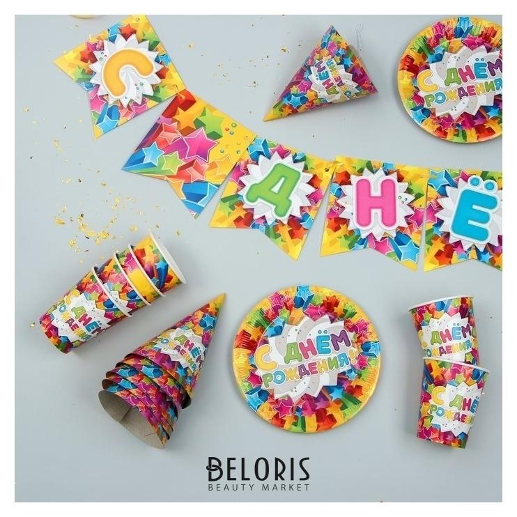 Набор бумажной посуды «С днём рождения. Яркие звезды»: 6 тарелок, 6 стаканов, 6 колпаков, 1 гирлянда Страна Карнавалия