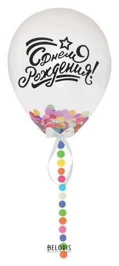 """Шар воздушный прозрачный 18""""с конфетти и гирляндой-кружочками""""Яркое настроение"""""""