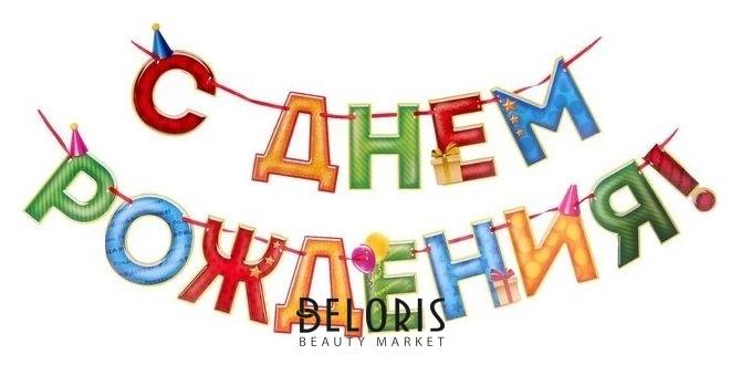 Гирлянда на ленте «С Днём Рождения!, 4 цвета, дл. 250 см Страна Карнавалия