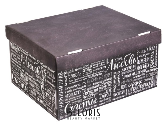 Складная коробка «Любовь Счастье Удача», 31,2 х 25,6 х 16,1 см Дарите счастье