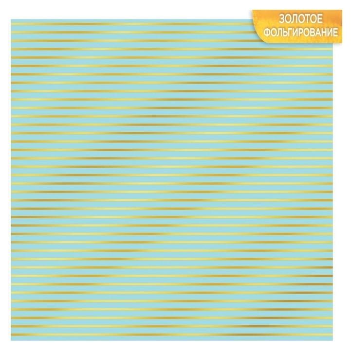 Набор бумаги с фольгированием «Полоска», 10 листов, 30.5 × 30.5 см, 250 г/м Арт узор