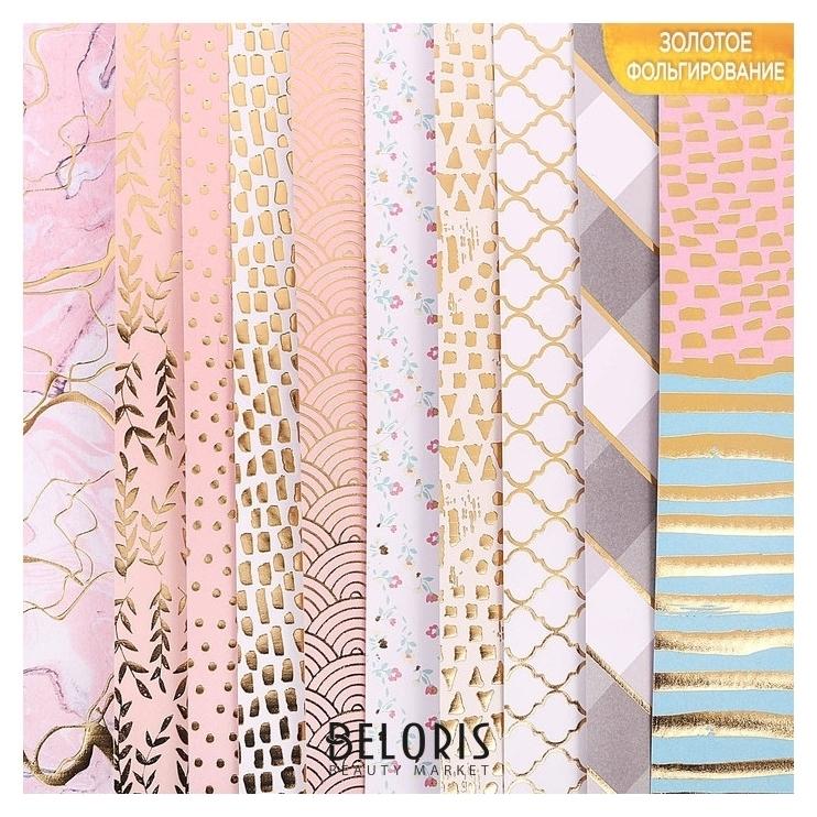Набор бумаги для скрапбукинга с фольгированием «Оттенки нежности», 10 листов 30.5 × 30.5 см Арт узор