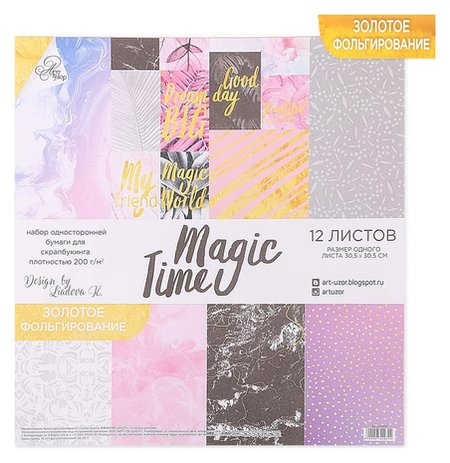 Набор бумаги для скрапбукинга с фольгированием Magic time, 12 листов 30.5 × 30.5 см, 250г/м  Арт узор