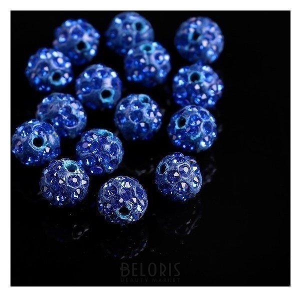 Бусина ШАМБАЛА 8мм (набор 15шт), цвет ярко-синий Queen fair