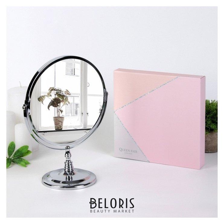 Зеркало в подарочной упаковке, двустороннее, с увеличением, d зеркальной поверхности — 19 см, цвет серебряный Queen fair