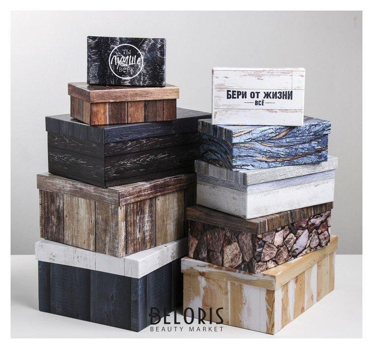 Набор подарочных коробок 10 в 1 «Текстурный», 12 × 7 × 4 - 32.5 × 20 × 12.5 см Дарите счастье