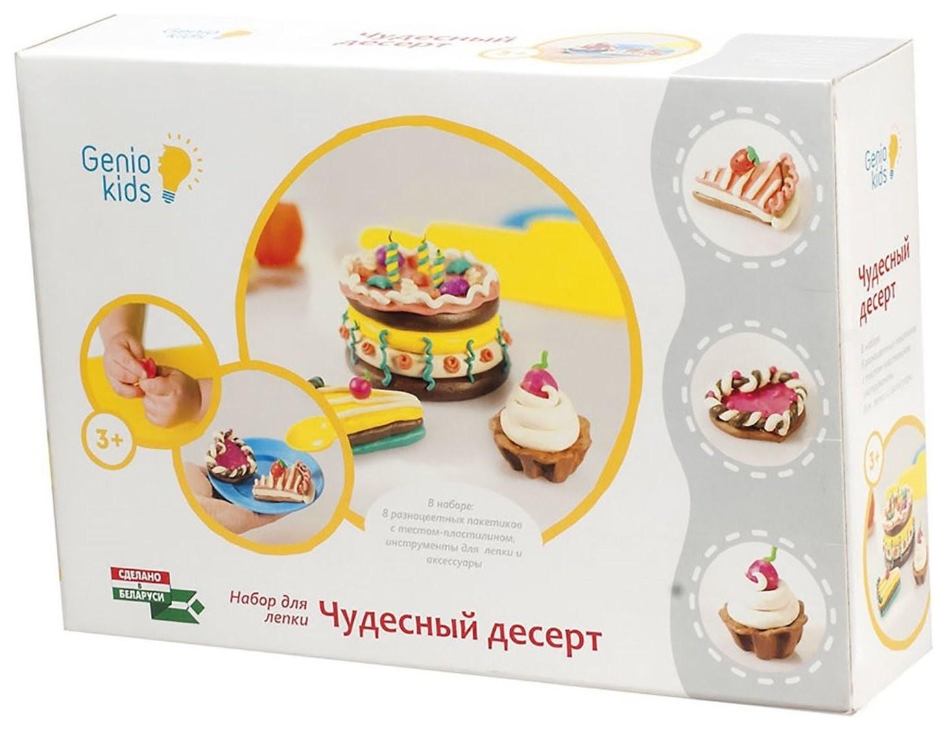 Набор для детского творчества Чудесный десерт  Genio Kids