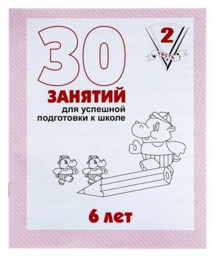 Рабочая тетрадь для детей 6 лет «30 занятий для успешной подготовки к школе». часть 2  Весна-дизайн
