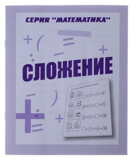 Рабочая тетрадь «Математика. сложение»  Весна-дизайн