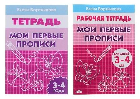 Рабочая тетрадь для детей 3-4 лет «Мои первые прописи». бортникова Е.  Литур