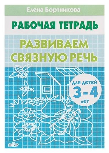Рабочая тетрадь для детей 3-4 лет «Развиваем связную речь». бортникова Е.  Литур