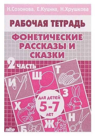 Рабочая тетрадь для детей 5-7 лет «Фонетические рассказы и сказки». часть 2. созонова Н., куцина Е., хрушкова Н.