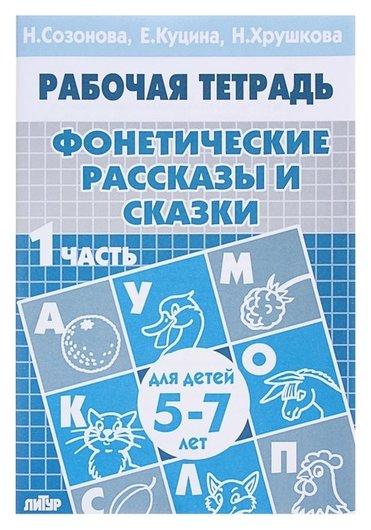 Рабочая тетрадь для детей 5-7 лет «Фонетические рассказы и сказки». часть 1. созонова Н., куцина Е.  Литур