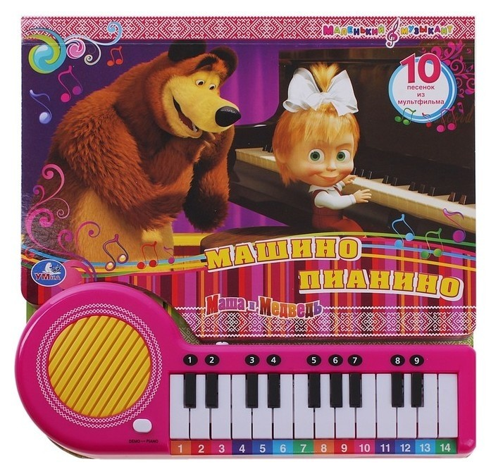 Книга-пианино «Машино пианино», 14 клавиш  УМка