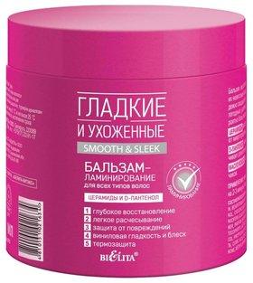 Бальзам-ламинирование для всех типов волос Гладкие и Ухоженные Белита - Витэкс
