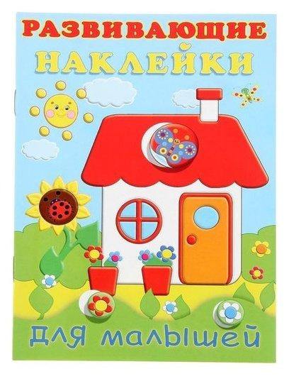 Развивающие наклейки для малышей «Домик»  Издательство Фламинго