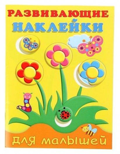 Развивающие наклейки для малышей Цветы  Издательство Фламинго