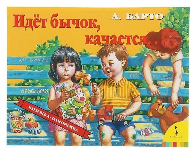 Книжка-панорамка «Идёт бычок качается» Барто А. Л.  Росмэн