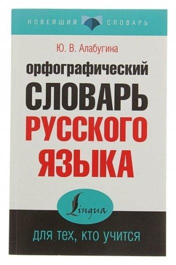 Орфографический словарь русского языка для тех, кто учится Алабугина Ю. В.  Издательство АСТ