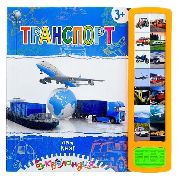 Книга для детей обучающая «Транспорт», русская озвучка, работает от батареек, 14 стр.  Tongde
