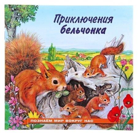 Приключения бельчонк Гурина И. В.  Издательство Фламинго