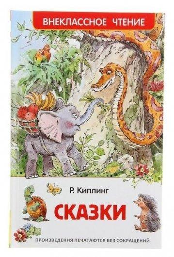 Сказки Киплинг Р.  Росмэн