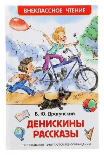 Денискины рассказы Драгунский В. Ю. Росмэн