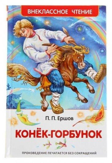 Конёк-горбунок Ершов П. П.  Росмэн