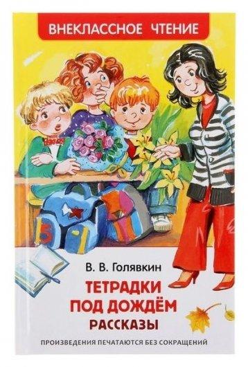 Тетрадки под дождём Рассказы Голявкин В. В.  Росмэн