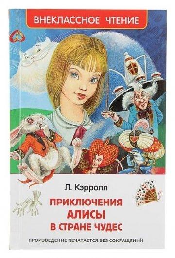 Алиса в стране чудес Кэрролл Л.  Росмэн