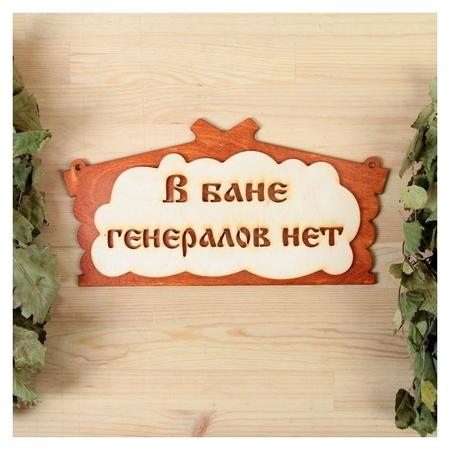 Табличка для бани В бане генералов нет в виде избы 30х17см Добропаровъ
