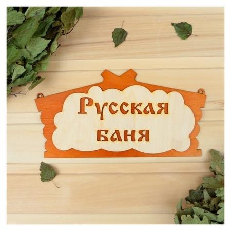 """Табличка для бани """"Русская баня"""" в виде избы 30х17см  Добропаровъ"""