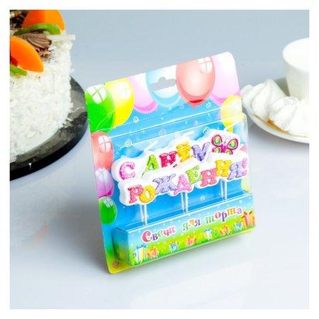 Свеча для торта С Днем Рождения Бабочка на шпажках  Омский свечной завод
