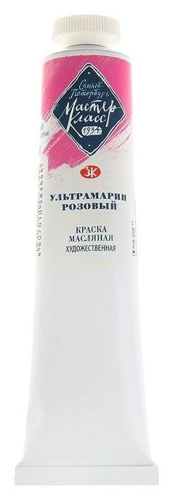 Краска масляная художественная «Мастер-класс», 46 мл, ультрамарин розовый, в тубе № 10  Невская палитра