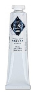 Краска масляная художественная Мастер-класс Белила титановые № 10  Невская палитра