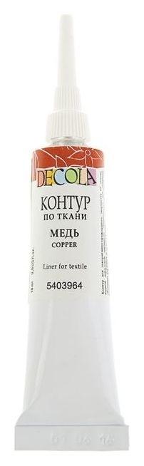 Контур по ткани Decola, акрил, 18 мл, Metallic, медь  Невская палитра