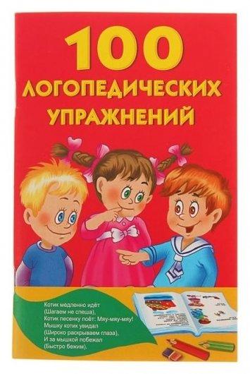 100 логопедических упражнений Матвеева А. С.  Издательство АСТ