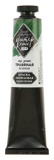 Краска акриловая художественная «Мастер-класс», 46 мл, травяная зелёная, в тубе  Невская палитра