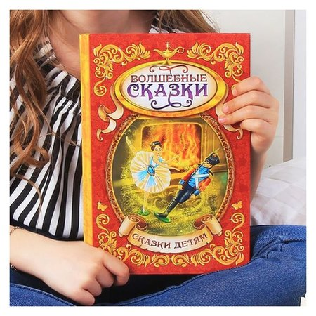 Книга в твёрдом переплёте «Волшебные сказки», 128 стр. Буква-ленд
