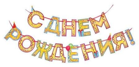 "Гирлянда на ленте «С днём рождения!"", блёстки, дл. 250 см"