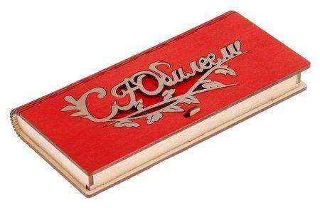"""Конверт деревянный """"С Юбилеем!"""" 17 х 8,5 х 2 см  Стильная открытка"""